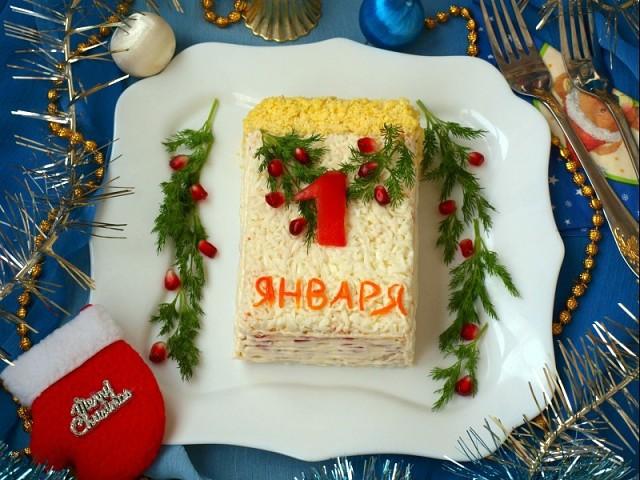 салат календарь 1